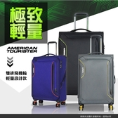 【殺爆折扣限新年】新秀麗 AT 行李箱 可擴充 旅行箱 27吋 大容量 布箱 商務箱 DB7