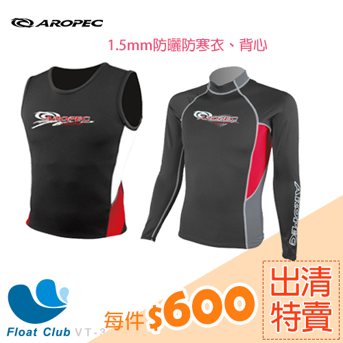 AROPEC 限款尺寸特價 1.5mm 保暖防寒/游泳 萊克衣、背心 (特價品恕不退換貨)