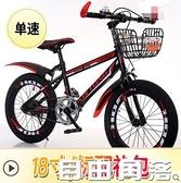兒童自行車7-8-9-10-11-12歲15童車男孩20寸小學生中大童單車山地 自由角落