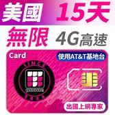 【TPHONE上網專家】美國 15天無限高速上網卡 包含境內無限通話和無限簡訊 使用AT&T電信基地台