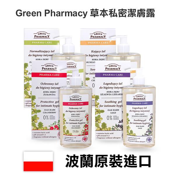 波蘭 Green Pharmacy 草本私密潔膚露 300ml 多款可選 私密清潔【PQ 美妝】