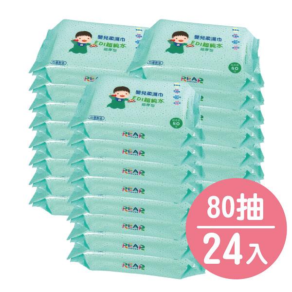 【促銷】REAR 麗兒采家 EDI超純水嬰兒柔濕巾/濕紙巾 80抽(24包/箱購)