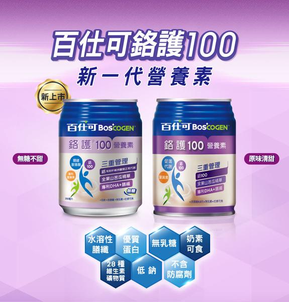~健康之星~百仕可 鉻護100營養素(無糖不甜) 240ml*24罐/箱 (送5罐加送贈銀離子噴液)