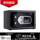 保險柜 家用小型保管箱錢箱迷你密碼指紋保險箱辦公室衣柜床頭柜 BT9372 快速出貨