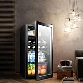 冷藏櫃冰吧家用小型客廳單門迷你茶葉恒溫紅酒櫃  ATF 『全館鉅惠』
