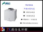 ❤PK廚浴生活館 實體店面❤ 高雄 豪山 VQ-500A 中繼加壓馬達 節能智慧插座方便安裝