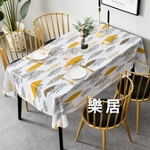 桌布 防水防燙防油免洗PVC餐桌布書桌ins學生布藝網紅北歐茶几桌墊【快速出貨】