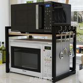 家用廚房微波爐置物架2層烤箱架兩層調料架調味架收納儲物架鍋架YTL·皇者榮耀3C