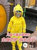 兒童連體雨衣連身防護男女童小孩雨衣雨披雨具【君來佳選】