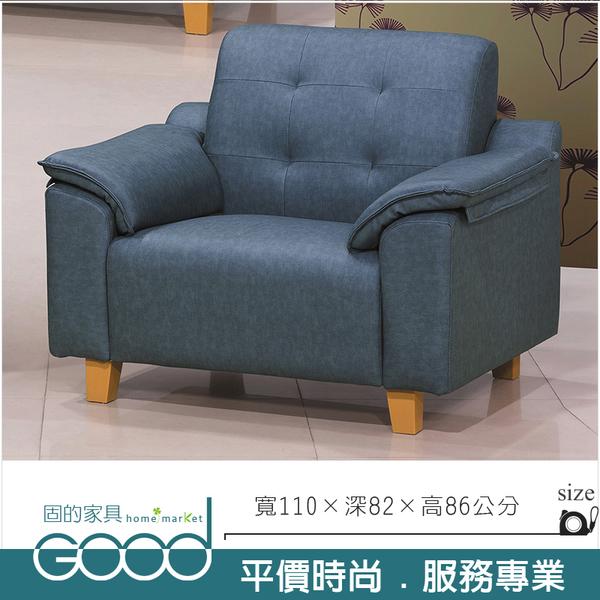 《固的家具GOOD》576-2-AT 柏克布紋皮沙發/主人椅【雙北市含搬運組裝】