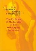 二手書《后发展囯家的现代性问题 = The problem of modernity in the developing countries》 R2Y 7206039421