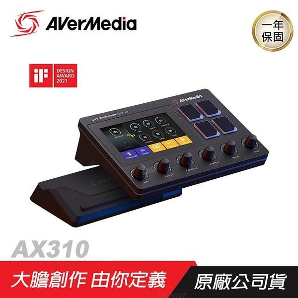 【南紡購物中心】AVerMedia 圓剛 AX310 Live Streamer NEXUS直播控制器/雙獨立混音輸出
