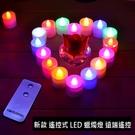 【塔克】LED 蠟燭燈 遙控蠟燭燈(專屬遙控器) 加購區