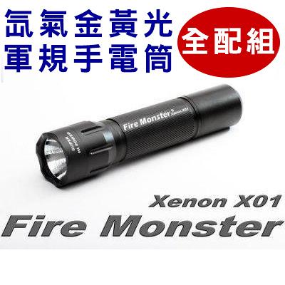 【雙鋰電池+充電器+收納套大全配】Fire Monster 12W 氙氣爆亮金黃光 XENON 軍規手電筒 X01