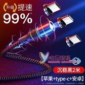 磁吸充電線 磁吸數據線強磁力充電線器磁性磁鐵吸頭手機快充蘋果安卓三合一 3色