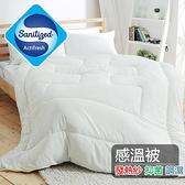 國際抗菌技術sanitized山寧泰-6x7尺雙人防蹣抗菌蓄熱溫感被/防蟎*台灣製
