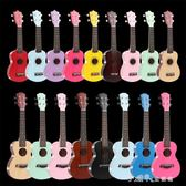 尤克裡裡小吉他彩色21寸23寸初學者成人女學生夏威夷烏克麗麗YQS 小確幸生活館