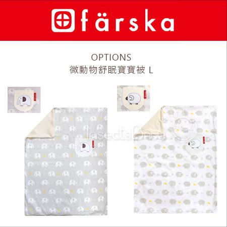 ✿蟲寶寶✿【日本farska】質感日系 四季可用 純棉舒適 微動物舒眠寶寶被 L號 兩款可選