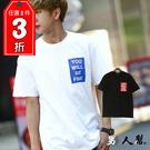 【男人幫】T5864* 韓系YOU WILL BE FINE短袖T恤