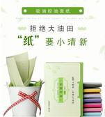 黑五好物節CINNO吸油面紙綠茶控油天然男女士面部吸油紙補妝   巴黎街頭
