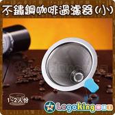 【樂購王】咖啡必備《不鏽鋼咖啡過濾器(小)1-2人份》不鏽鋼 過濾【B0447】