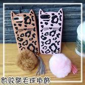 三星 S8 S8 Plus S7 S7edge 手機殼 豹紋 保護套 豹紋貓毛球掛飾 毛球 保護殼 三星手機殼