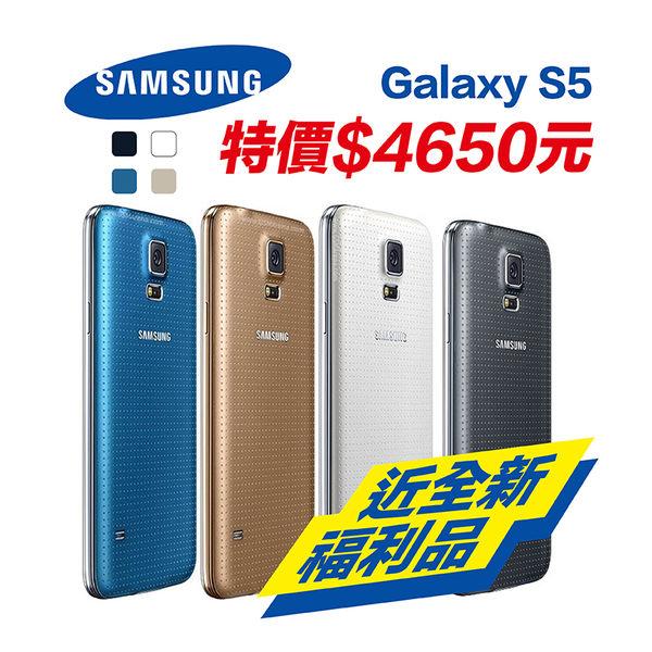 現貨Samsung Galaxy S5 超美福利品 外觀無傷 媲美新機 黑白藍金四色 店保一年 特價$4650