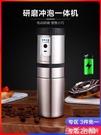 咖啡機 歐烹咖啡豆研磨機沖泡研磨一體機便攜式電動磨豆機家用手磨咖啡機 MKS生活主義