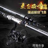 釣魚竿 碳素海竿海釣魚竿套裝全套組合遠投竿釣魚竿超硬磯釣魚竿拋竿 阿薩布魯