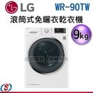 【信源】9KG【LG 樂金 滾筒式免曬衣乾衣機】WR-90TW
