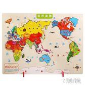 地圖拼圖益智玩具3-4-6-8歲7小學生兒童男孩女孩大號磁性世界 aj3557『宅男時代城』