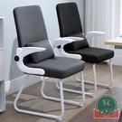 辦公椅會議椅學生宿舍弓形網椅麻將椅子舒適久坐電腦椅家用靠背凳【福喜行】