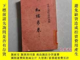 二手書博民逛書店紅樓夢卷罕見第二冊Y25473 古典文學研究資料編