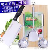 砧板刀具套裝廚房全套家用 菜刀菜板套裝組合不銹鋼廚具套裝刀具 秘密盒子