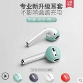 適用airpods保護套防塵貼蘋果無線藍牙耳機盒防滑耳塞