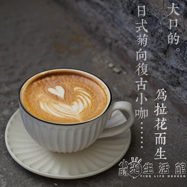 復古創意馬克杯子粗陶家用大口拉花杯早餐辦公室日式咖啡水杯帶碟 小時光生活館