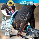春夏透氣觸控手套 騎行手套 全指薄款透氣手套 防滑觸屏手套 登山健身涼感手套【4G手機】