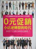 【書寶二手書T6/行銷_ICA】0元促銷!小店逆轉勝的時代-方向32_黃瓊仙, 米滿和彥
