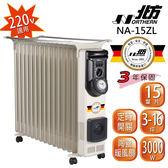 北方 15葉片式恆溫電暖爐 NA-15ZL