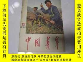 二手書博民逛書店罕見中國青年(1965年第15期)封面封底圖案漂亮Y41553 出版1960