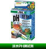 德國JBL珍寶 淡海水酸鹼值PH測試液 (PH3.0-10)