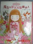 【書寶二手書T1/兒童文學_OUA】魔女的第101號繼承人_安晝安子