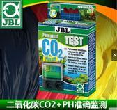 德國JBL珍寶 CO2長期指示器(二氧化碳長期指示器)