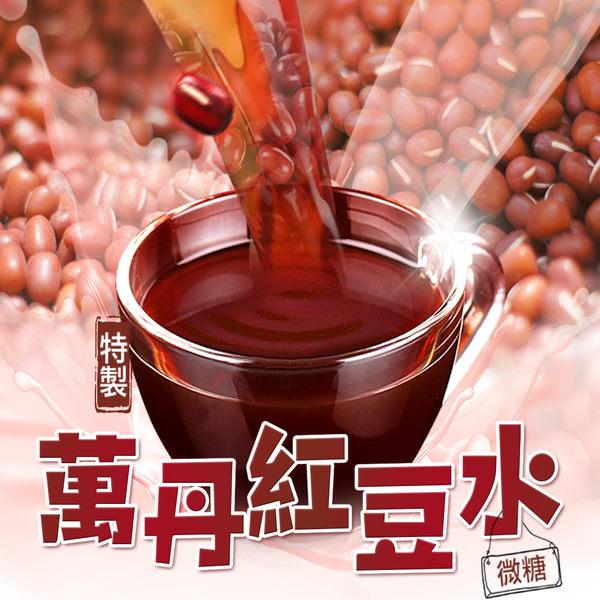 特製萬丹微糖紅豆水12瓶