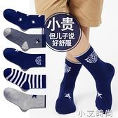 兒童襪子純棉春秋男童寶寶中大童男7-10-12-15歲秋冬季男孩全棉軟 小艾新品