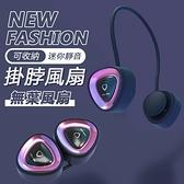 台灣現貨 2021新款風扇掛脖無葉usb迷你電風扇收納式靜音小風扇
