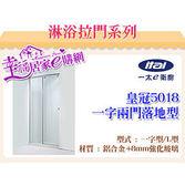 ITAI一太淋浴門-皇冠5048 一字兩門落地型(基本款)