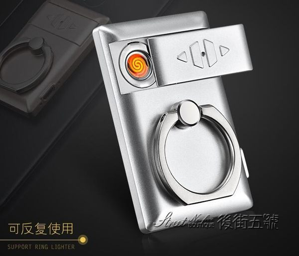 2018新款USB充電打火機手機指環支架防風打火機電子點煙器男 後街五號