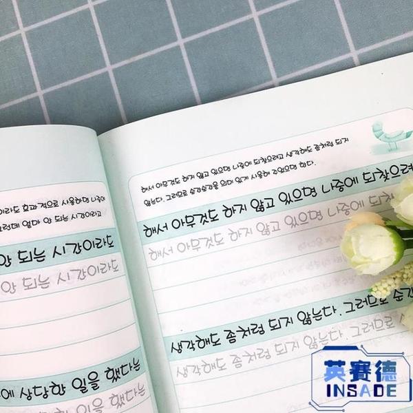 韓語手寫體練習冊內含3種常用手寫體韓語字帖【英賽德3C數碼館】