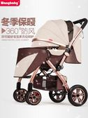 Wangbaby高景觀嬰兒推車可坐可躺輕便摺疊寶寶傘車四輪嬰兒車童車igo poly girl